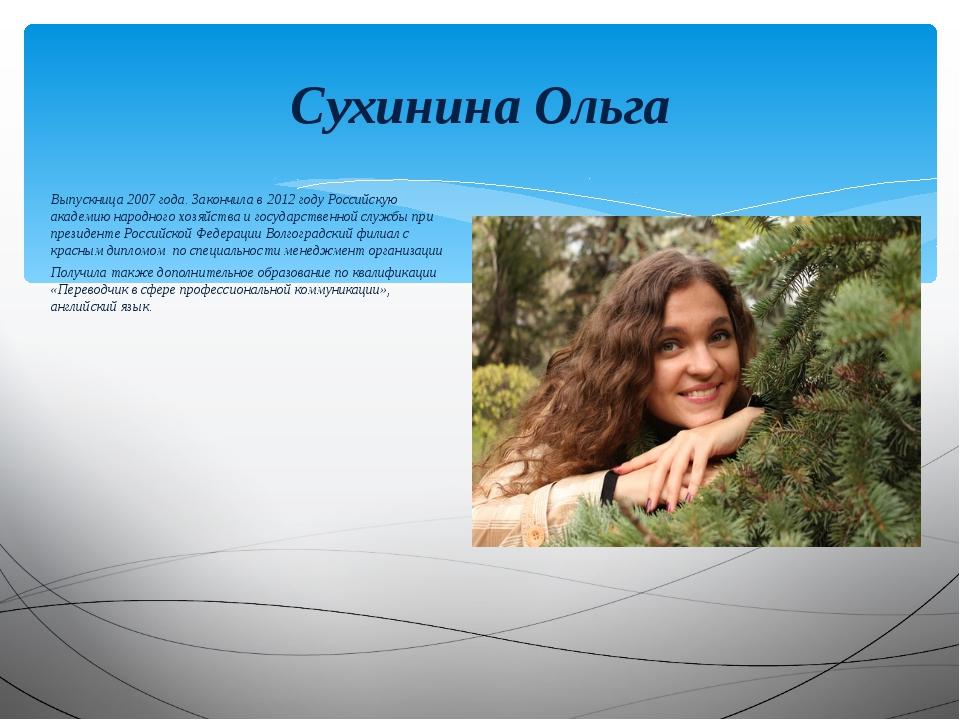 Выпускница 2007 года. Закончила в 2012 году Российскую академию народного хоз...