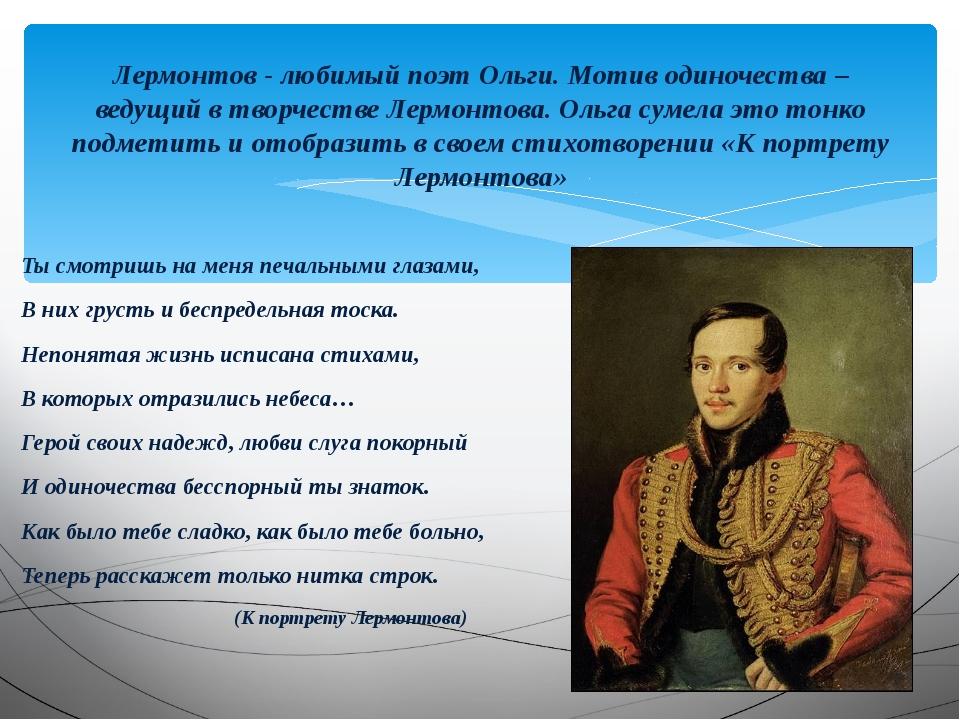 Лермонтов - любимый поэт Ольги. Мотив одиночества – ведущий в творчестве Лерм...