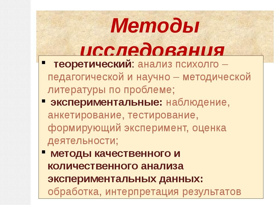Методы исследования теоретический: анализ психолго – педагогической и научно...