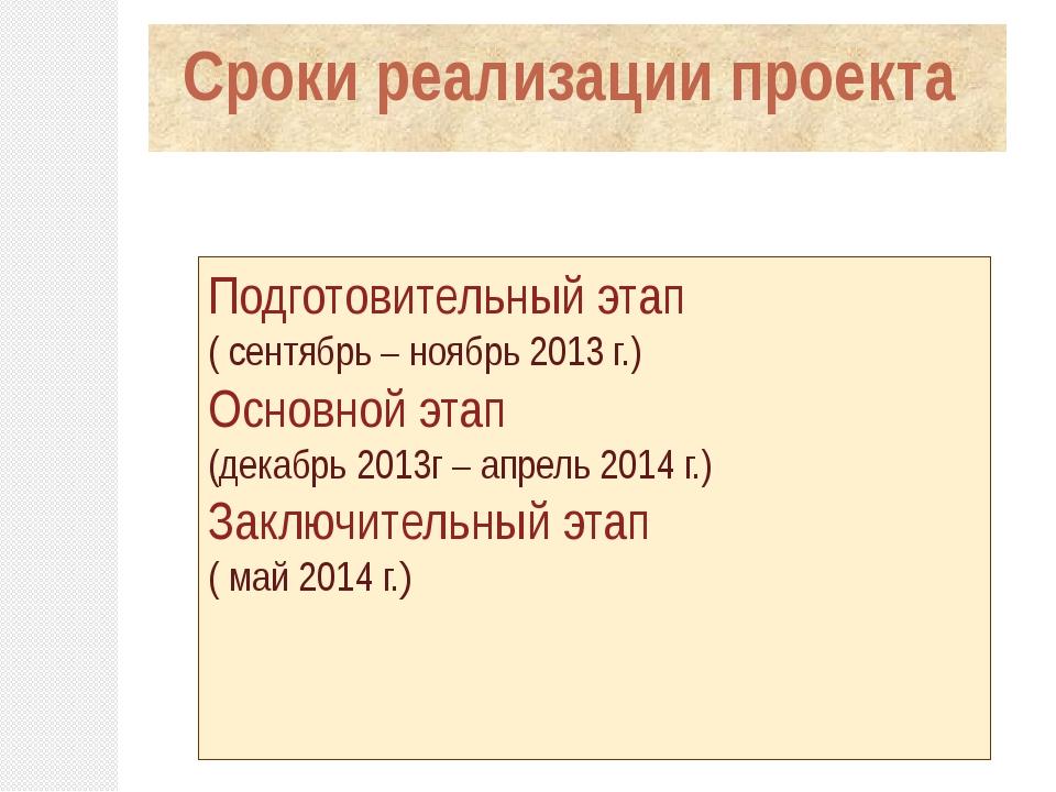 Сроки реализации проекта Подготовительный этап ( сентябрь – ноябрь 2013 г.) О...