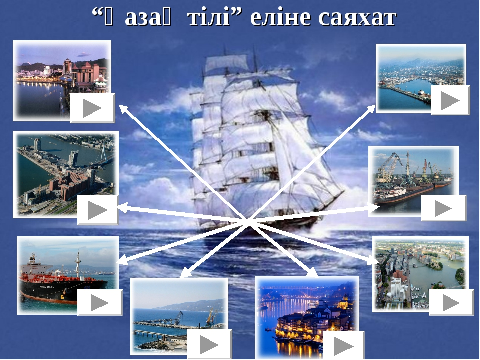 """""""Қазақ тілі"""" еліне саяхат"""