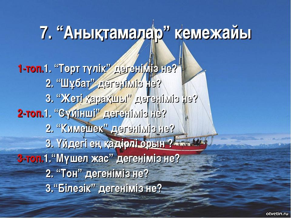 """7. """"Анықтамалар"""" кемежайы 1-топ.1. """"Төрт түлік"""" дегеніміз не? 2. """"Шұбат"""" деге..."""