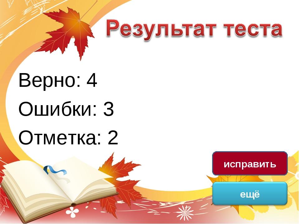 Верно: 4 Ошибки: 3 Отметка: 2 исправить
