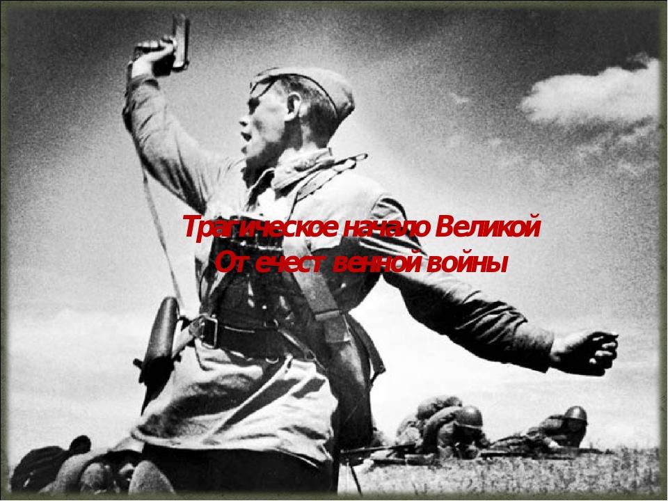 Трагическое начало Великой Отечественной войны