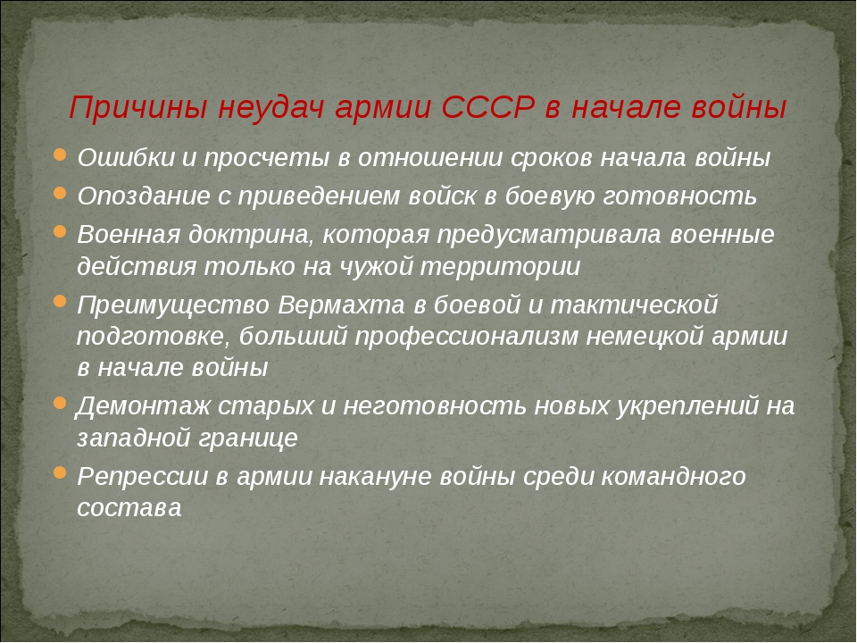 Причины неудач армии СССР в начале войны Ошибки и просчеты в отношении сроков...