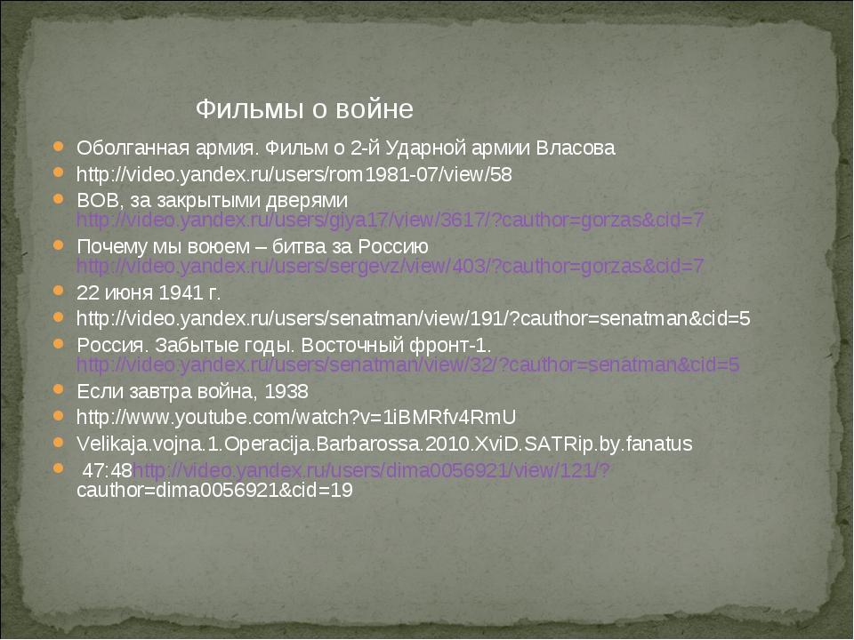 Фильмы о войне Оболганная армия. Фильм о 2-й Ударной армии Власова http://vi...