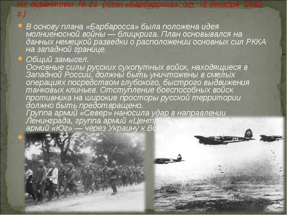 В основу плана «Барбаросса» была положена идея молниеносной войны — блицкрига...
