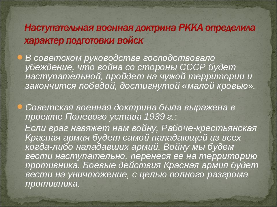 В советском руководстве господствовало убеждение, что война со стороны СССР б...