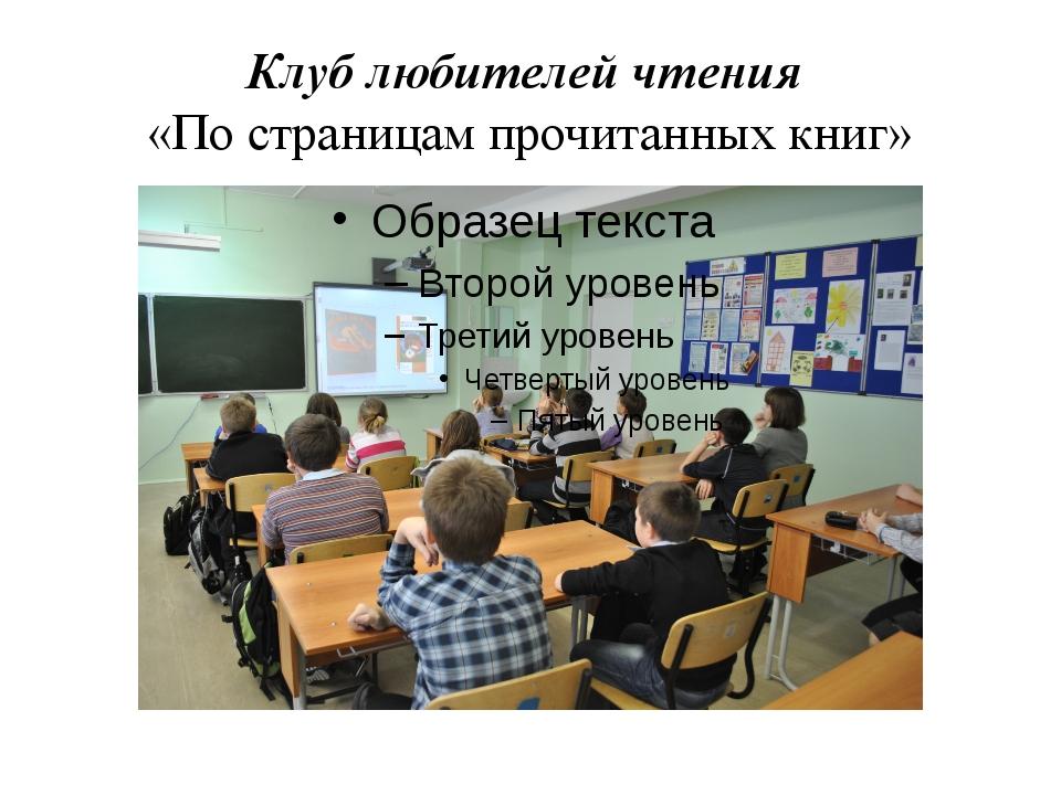 Клуб любителей чтения «По страницам прочитанных книг»