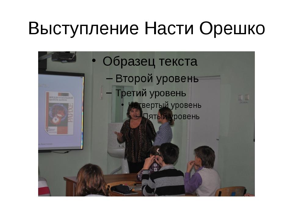 Выступление Насти Орешко