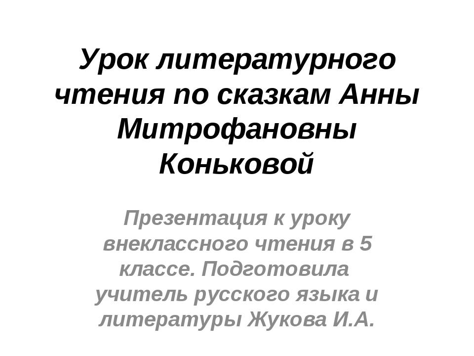 Урок литературного чтения по сказкам Анны Митрофановны Коньковой Презентация...