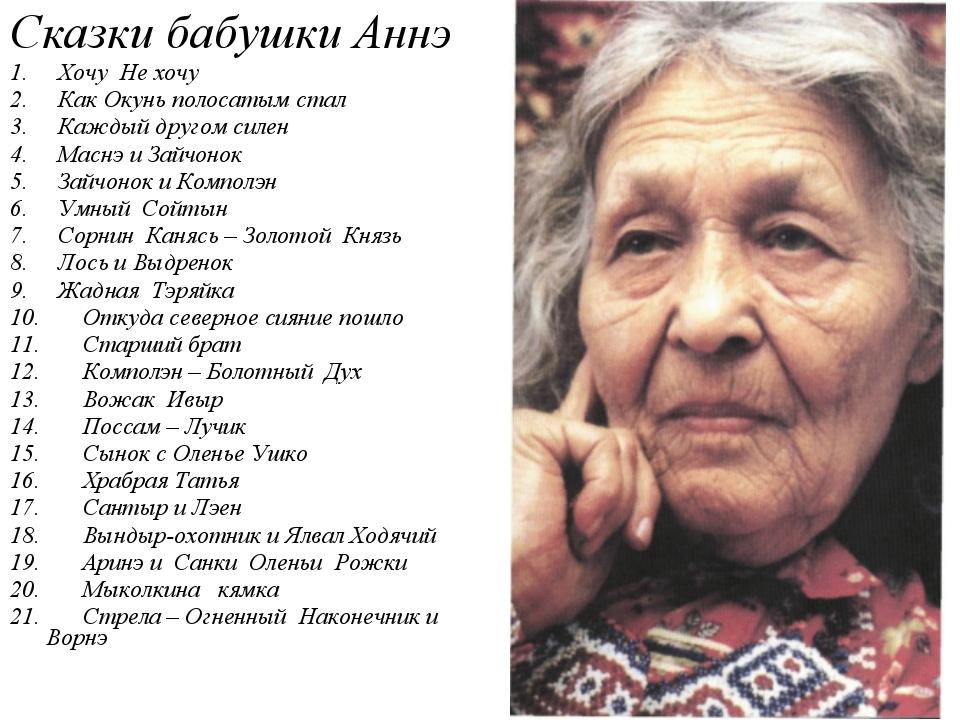Сказки бабушки Аннэ 1. Хочу Не хочу 2. Как Окунь полосатым стал 3....