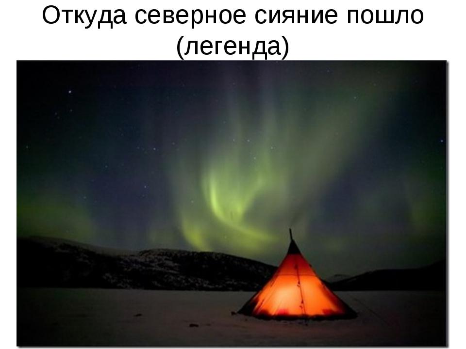 Откуда северное сияние пошло (легенда)