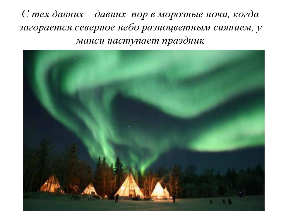 С тех давних – давних пор в морозные ночи, когда загорается северное небо раз...