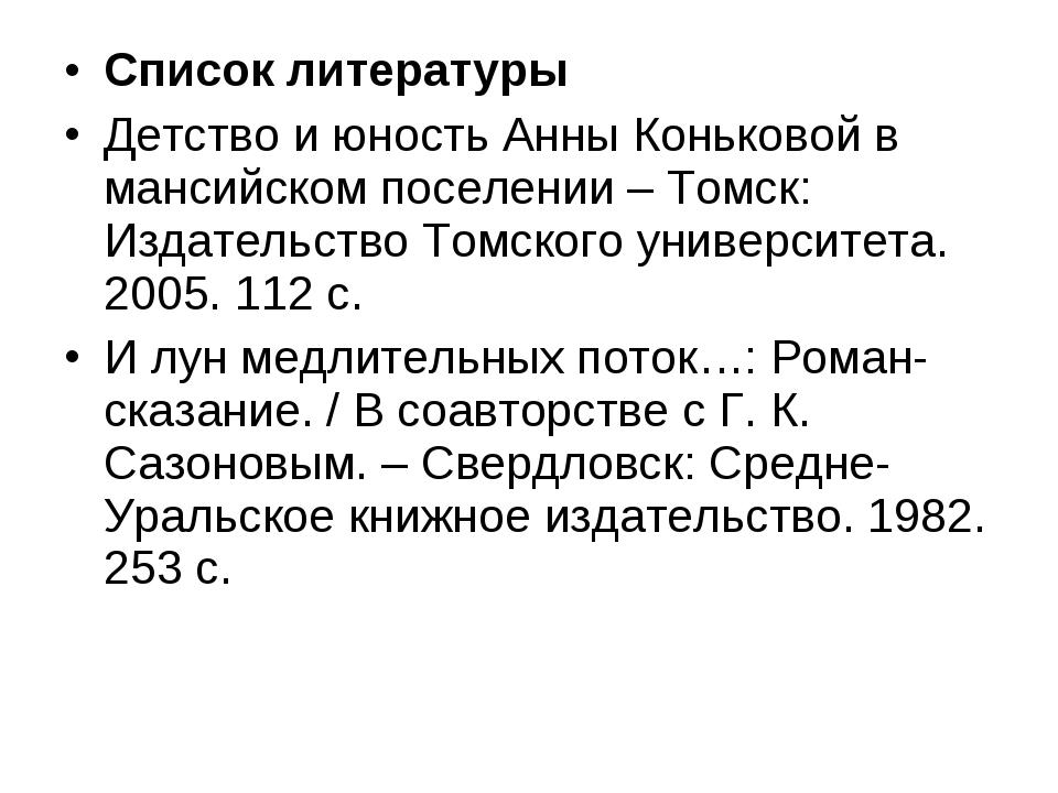 Список литературы Детство и юность Анны Коньковой в мансийском поселении – То...