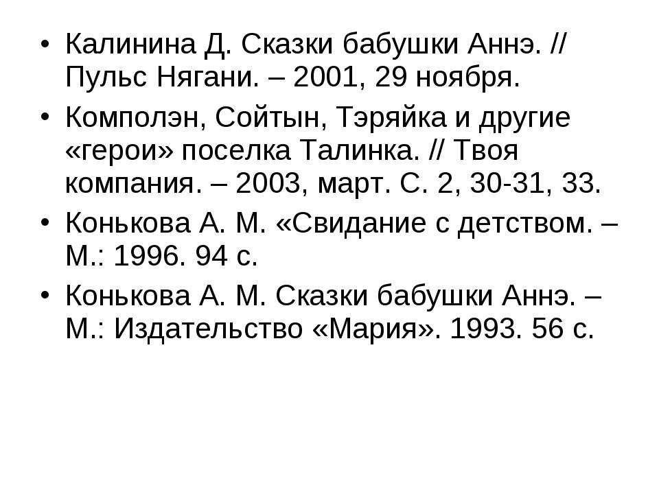 Калинина Д. Сказки бабушки Аннэ. // Пульс Нягани. – 2001, 29 ноября. Комполэн...