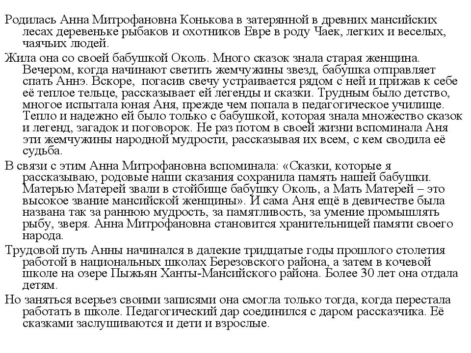 Родилась Анна Митрофановна Конькова в затерянной в древних мансийских лесах д...