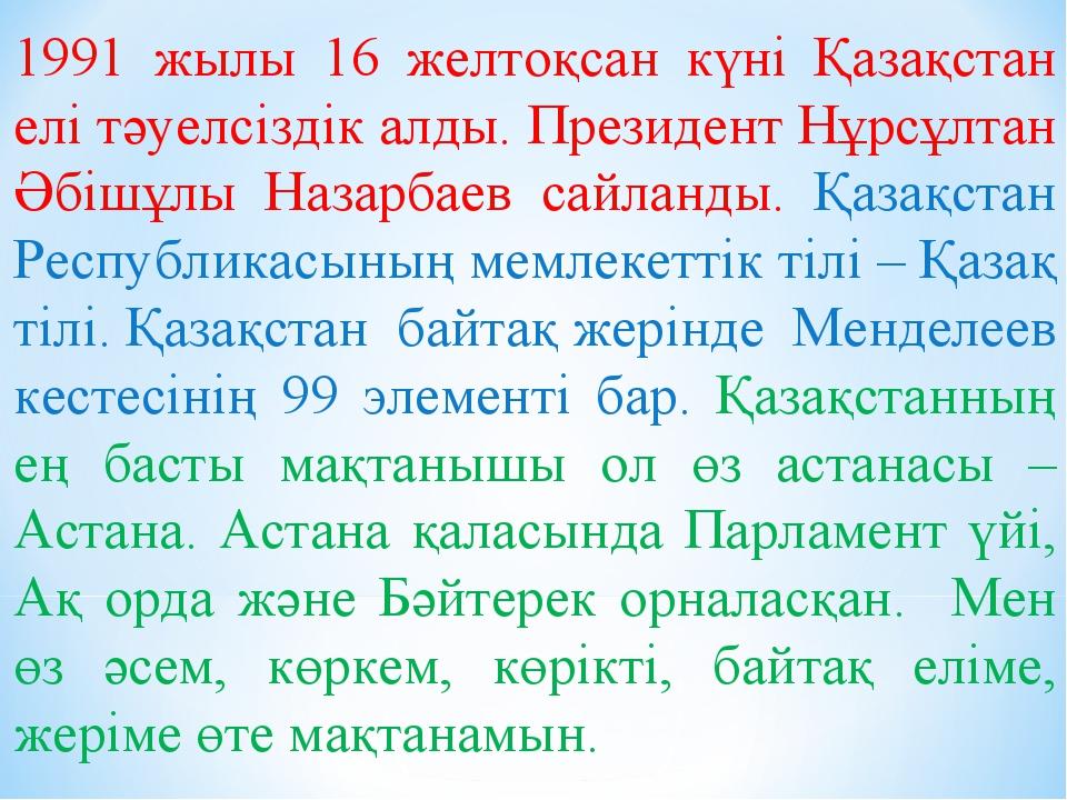 1991 жылы 16 желтоқсан күні Қазақстан елі тәуелсіздік алды. Президент Нұрсұлт...