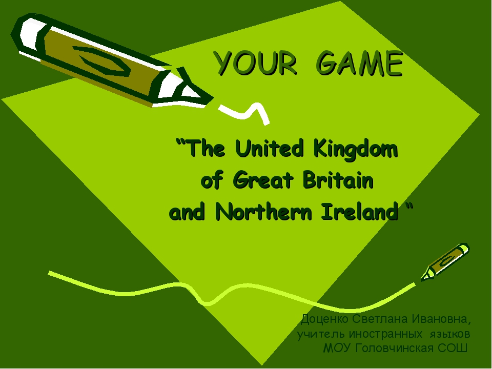 """YOUR GAME """"The United Kingdom of Great Britain and Northern Ireland """" Доценко..."""