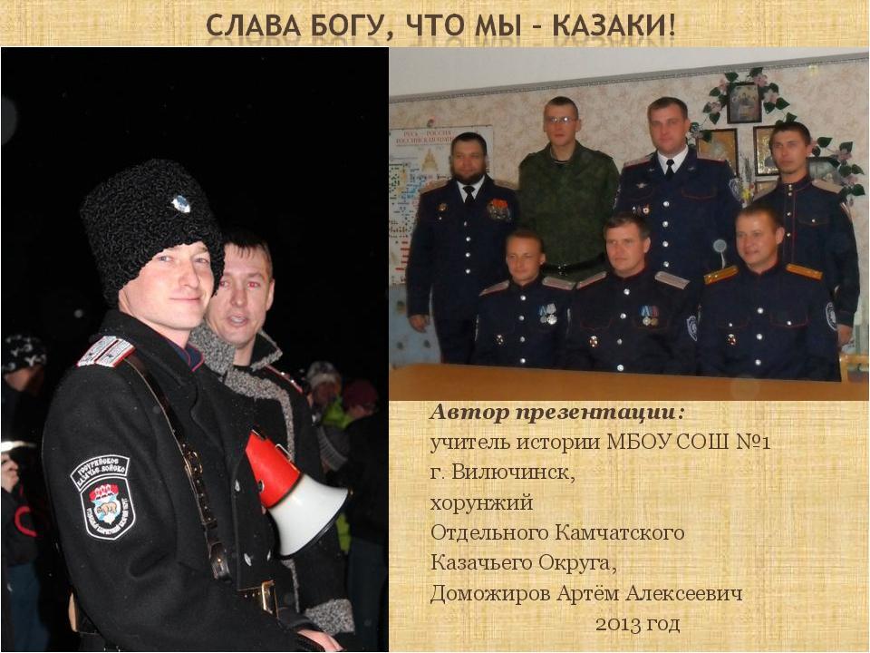 Автор презентации: учитель истории МБОУ СОШ №1 г. Вилючинск, хорунжий Отдельн...