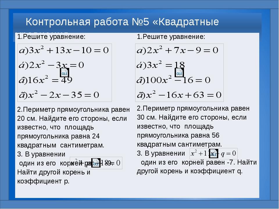 самостоятельная работа по алгебре 9 класс дробные рациональные уравнения