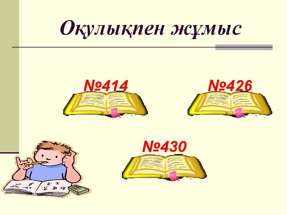 Оқулықпен жұмыс №414 №426 №430