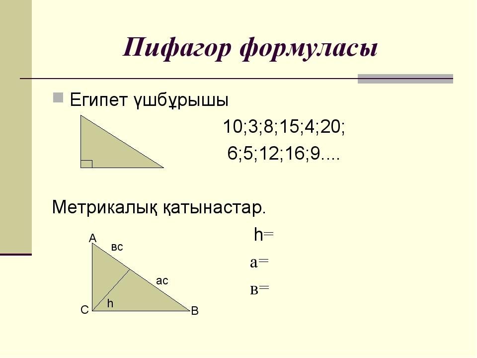Пифагор формуласы Египет үшбұрышы 10;3;8;15;4;20; 6;5;12;16;9.... Метрикалық...