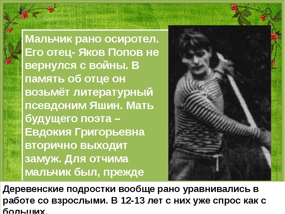 Мальчик рано осиротел. Его отец- Яков Попов не вернулся с войны. В память об...