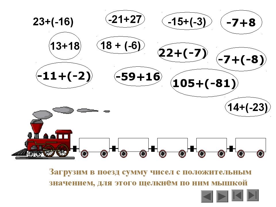 13+18 23+(-16) 14+(-23) -11+(-2) -15+(-3) -21+27 18 + (-6) 22+(-7) -59+16 105...