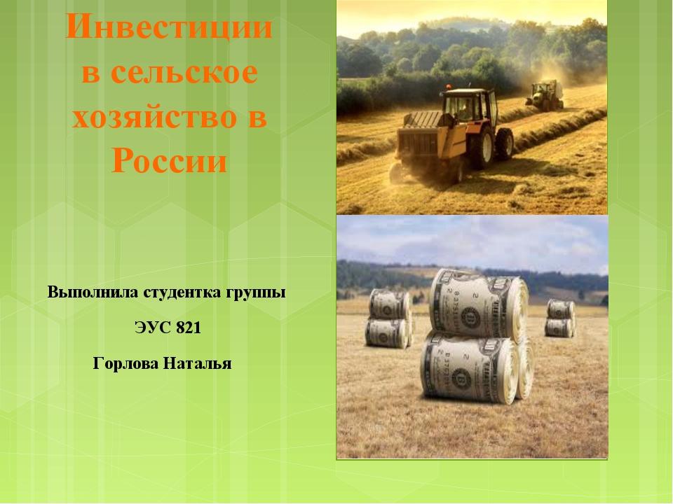 Инвестиции в сельское хозяйство в России Выполнила студентка группы ЭУС 821 Г...