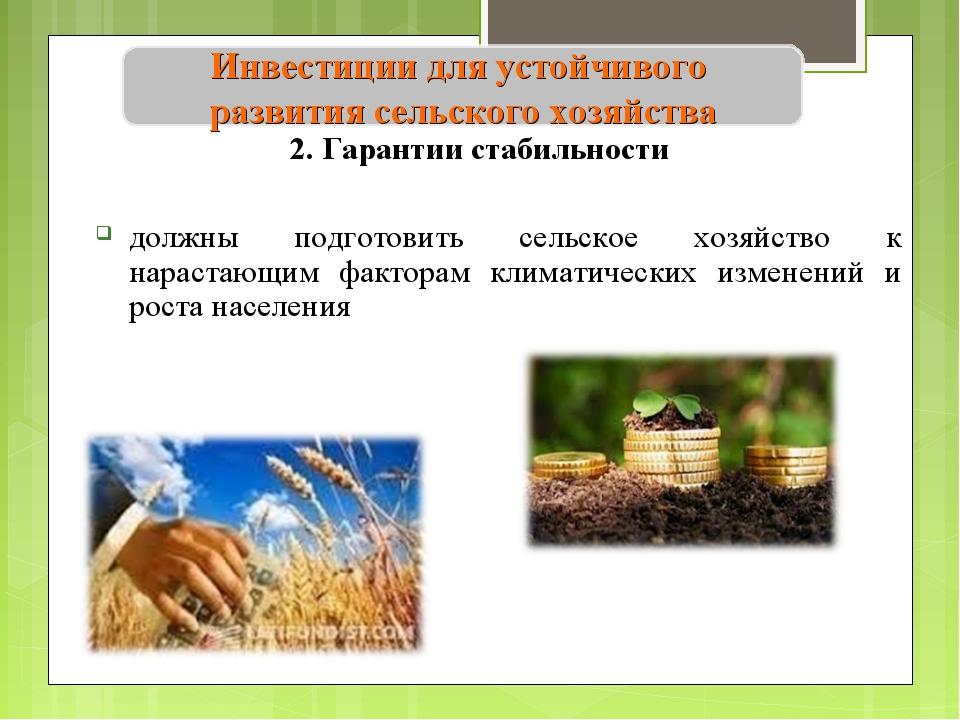 Инвестиции для устойчивого развития сельского хозяйства 2. Гарантии стабильно...