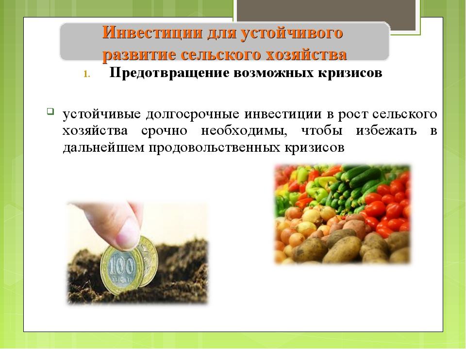 Инвестиции для устойчивого развитие сельского хозяйства Предотвращение возмож...