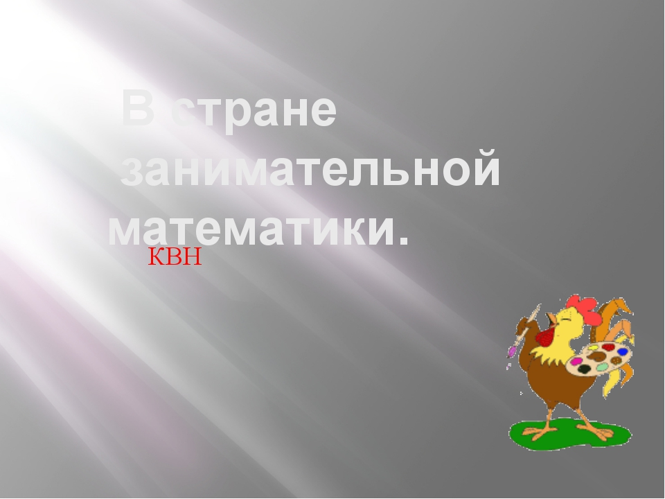 """""""Миром управляют числа"""". Пифагор"""