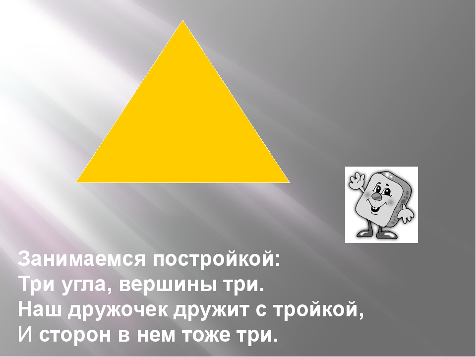 Разминка У всех треугольников по 3 стороны. Камень, стол и вода относятся к н...