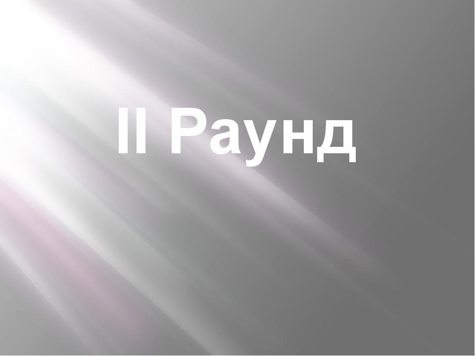 В Древней Руси деньгами служили серебряные бруски. Их называли гривнами. Если...