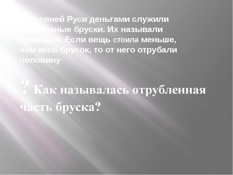 Правильный ответ ! Рубль