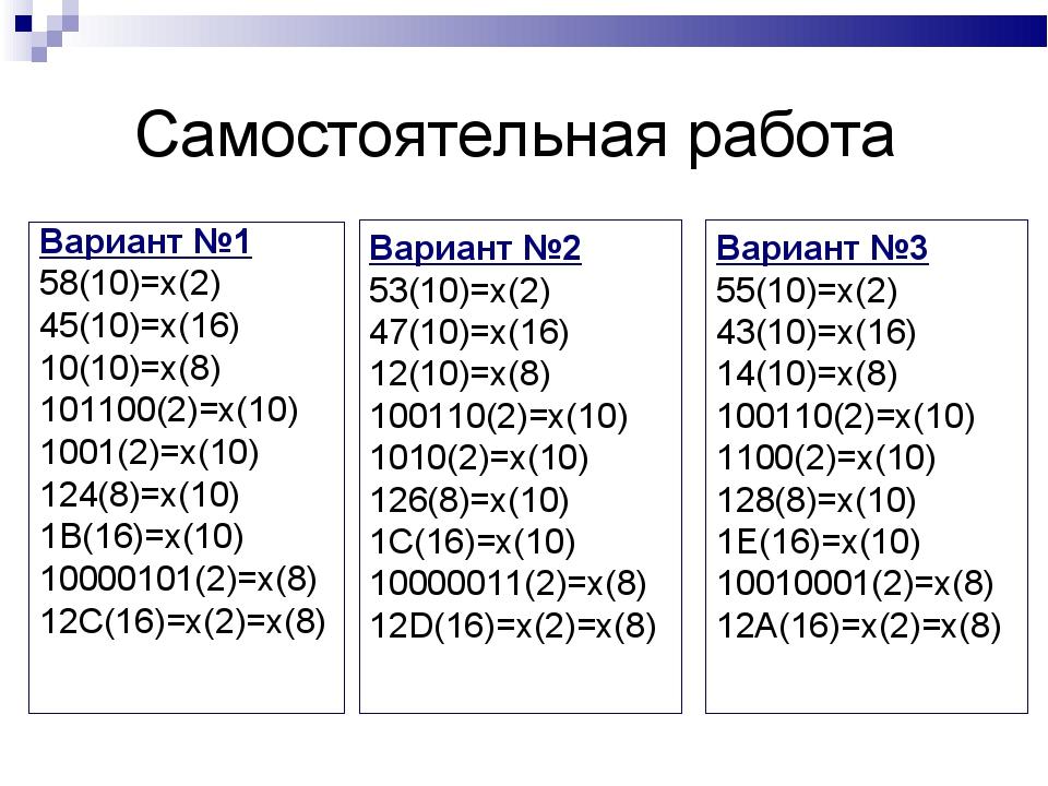 Самостоятельная работа Вариант №1 58(10)=х(2) 45(10)=х(16) 10(10)=х(8) 101100...
