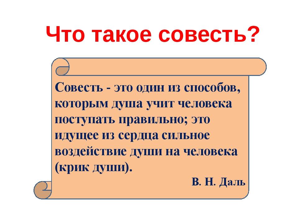 Что такое совесть? Совесть - это один из способов, которым душа учит человека...