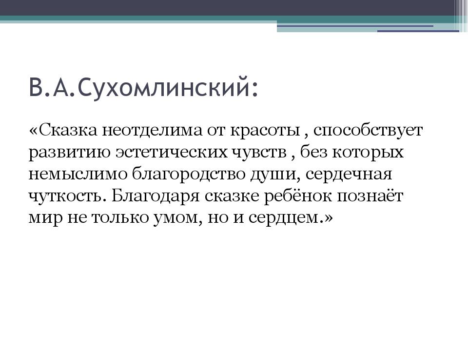 В.А.Сухомлинский: «Сказка неотделима от красоты , способствует развитию эстет...
