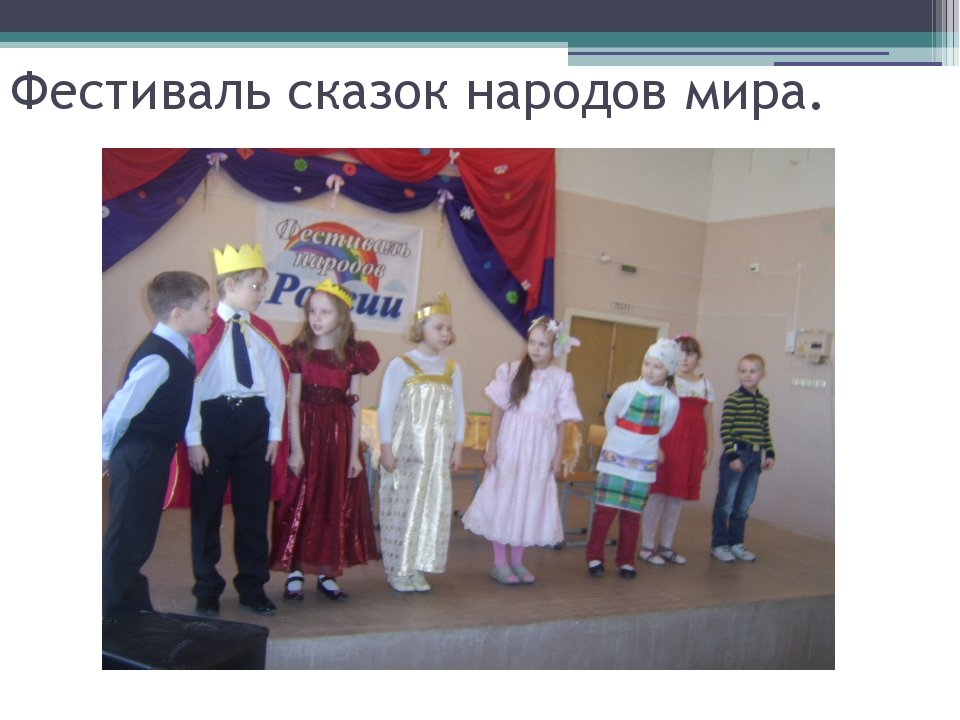 Фестиваль сказок народов мира.