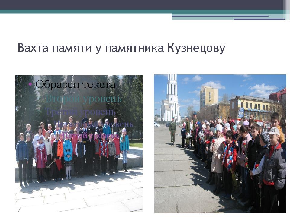 Вахта памяти у памятника Кузнецову