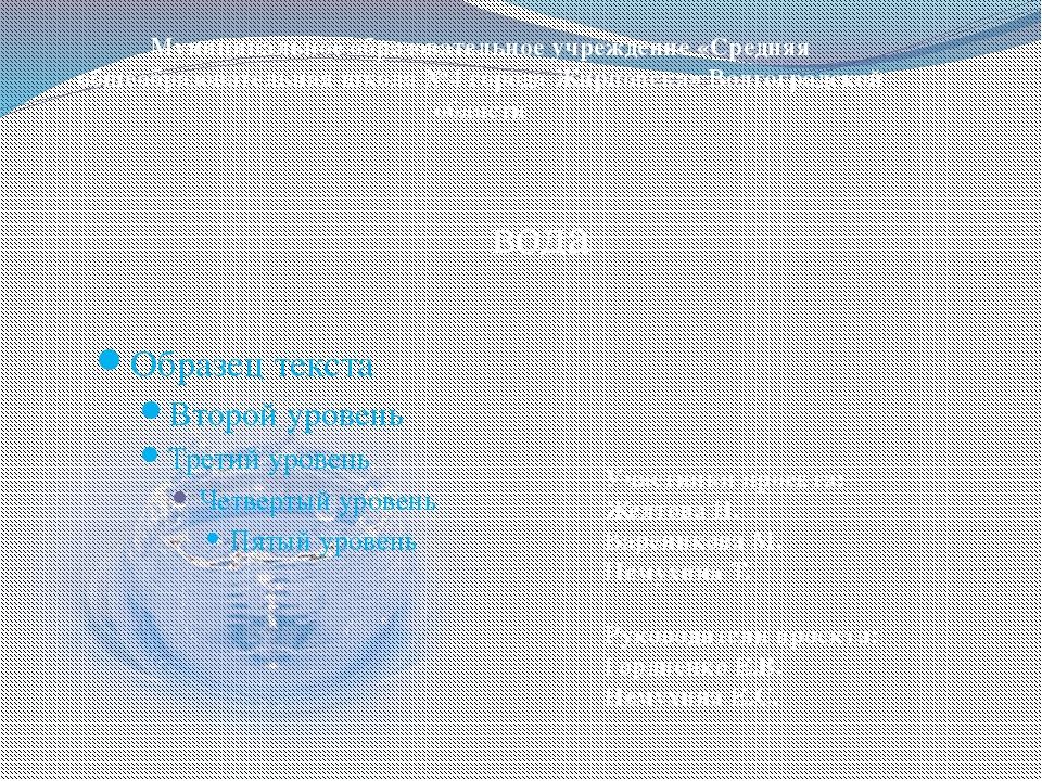 вода Муниципальное образовательное учреждение «Средняя общеобразовательная ш...