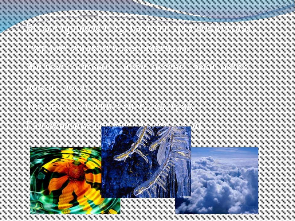 Вода в природе встречается в трех состояниях: твердом, жидком и газообразном....