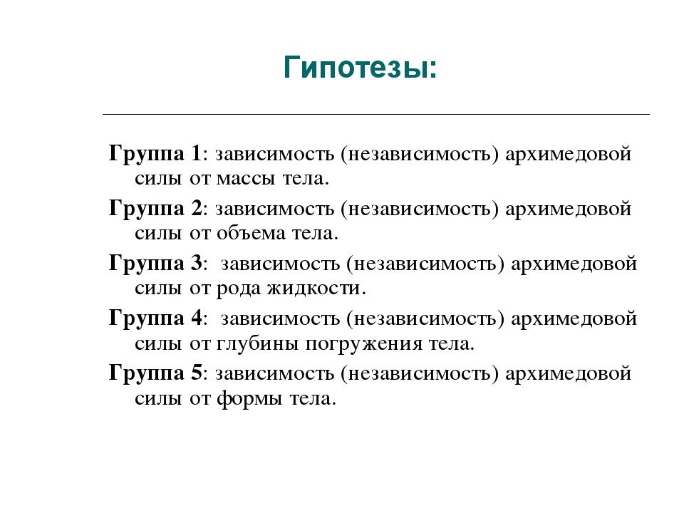 Гипотезы: Группа 1: зависимость (независимость) архимедовой силы от массы тел...