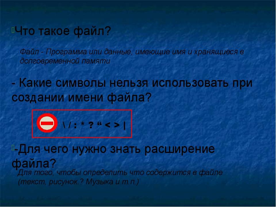Что такое файл? - Какие символы нельзя использовать при создании имени файла?...