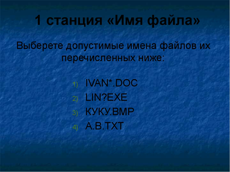 Выберете допустимые имена файлов их перечисленных ниже: 1 станция «Имя файла»...
