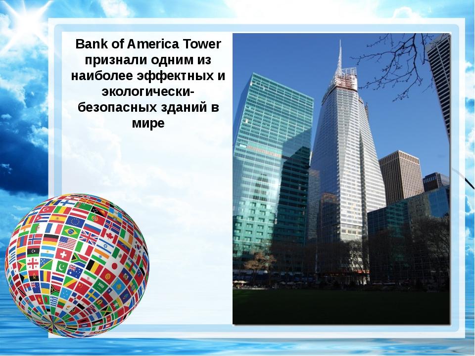 Bank of America Tower признали одним из наиболее эффектных и экологически-без...