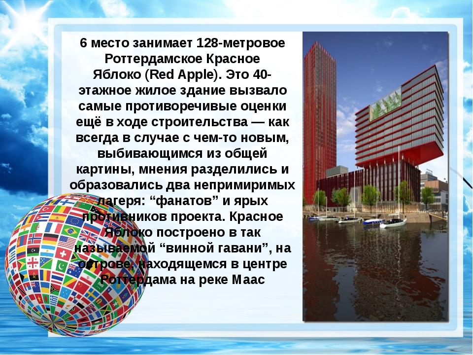 6 место занимает 128-метровое РоттердамскоеКрасное Яблоко(Red Apple). Это 4...