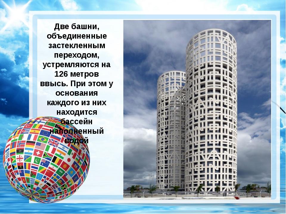 Две башни, объединенные застекленным переходом, устремляются на 126 метров вв...