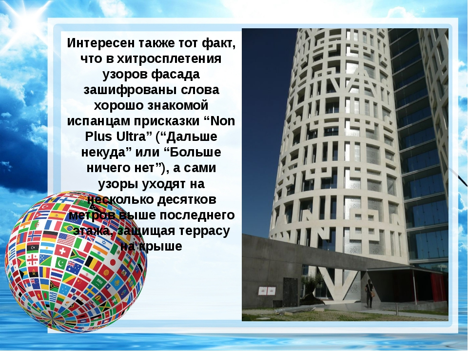 Интересен также тот факт, что в хитросплетения узоров фасада зашифрованы слов...